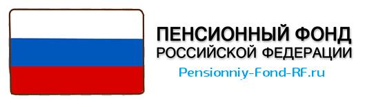 выкса пенсионный фонд личный кабинет